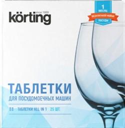 Korting DW KIT 025 - фото 15196