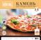 Камень для пиццы и выпечки Korting KSP 60 - фото 14127